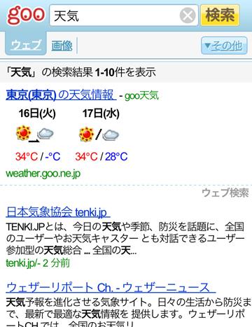 goo スマートフォン検索 天気情報検索
