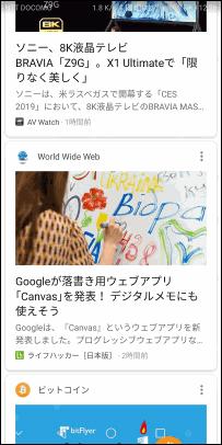 Google Discover スクリーンショット 01 20190108時点