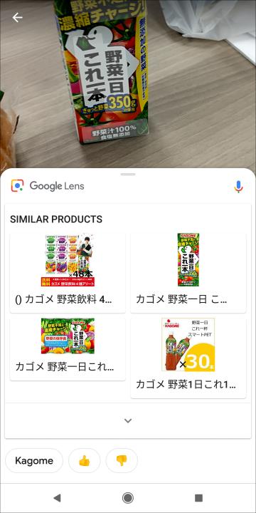 Googleレンズでカゴメ野菜一日これ一本を認識