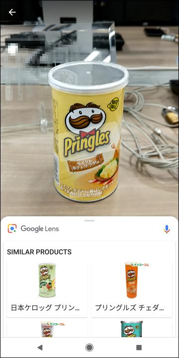 Googleレンズでプリングルを認識