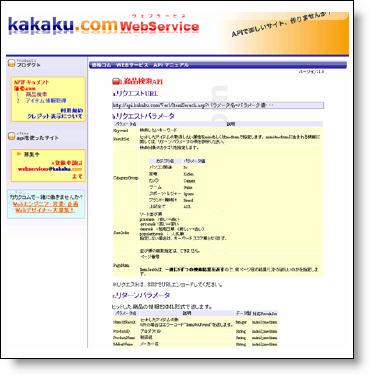 価格.com Webサービス