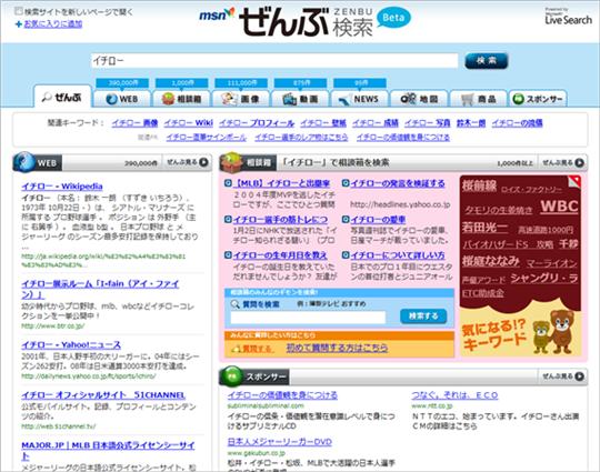 MSNぜんぶ検索