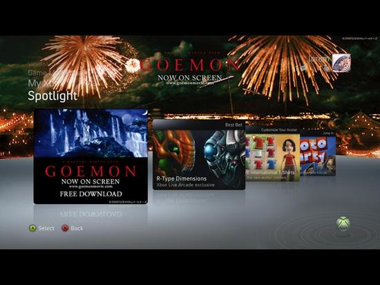 Xbox LIVE内で展開される映画「GOEMON」のテーマ/スポンサーメニュー
