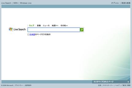 マイクロソフト Liveサーチ 検索トップ