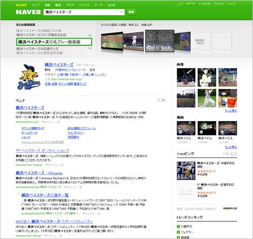 NAVER 検索結果 横浜ベイスターズ