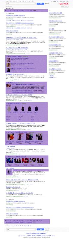 Yahoo!検索で「コート」と検索した時の検索結果画面