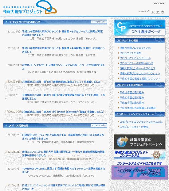 情報大航海プロジェクトの中にスパムサイトへのリンクが埋め込まれている(紫色の部分)