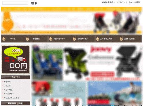 正規通販サイトをコピーしたサイト例 1