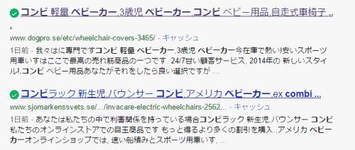 Yahoo!自然検索結果(2ページ目)