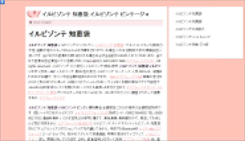 不正なウェブページへリンクを供給するSEOスパムページ。ページそのものスパムはキーワード繰り返し等の古典的なもの
