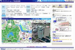 アパマンショップ 二次元地図と三次元デジタル地図が連動する検索サービス