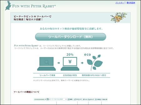 環境保護に貢献できる検索ツールバー ピーターラビット