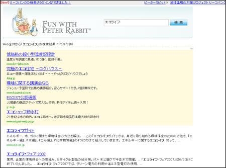 ピーターラビットツールバーの検索結果画面