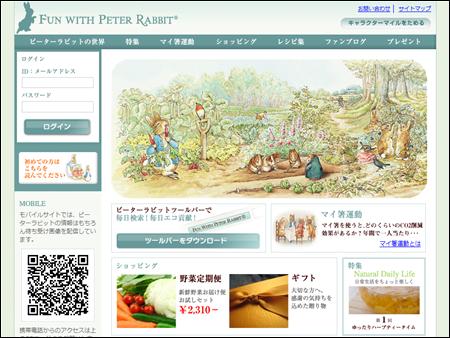 公式ファンサイト「Fun with Peter Rabbit」ピーターラビット