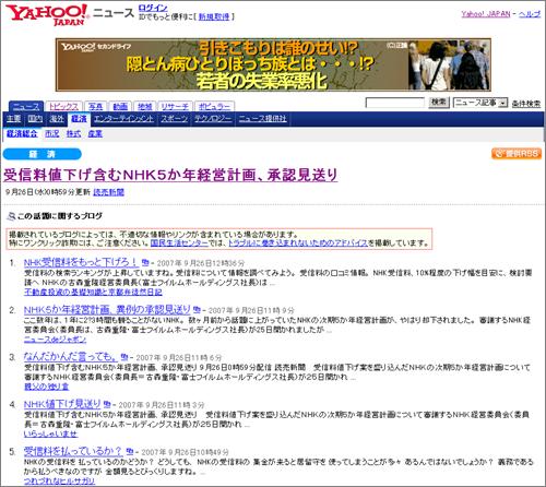 Yahoo!ニュースの記事にトラックバックをしたブログ。全文掲載をしているブログは少なくない。MovableTypeやWordPress、無料のブログサービスによって手軽に自分のホームページを発行・公開できるようになったことが背景にある。