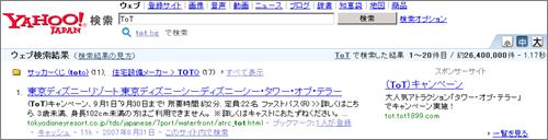 東京ディズニーリゾート「タワーオブテラー」のキャンペーン。CMで誘導している ToT で自然検索/広告ともに最上位に公式サイトを表示している