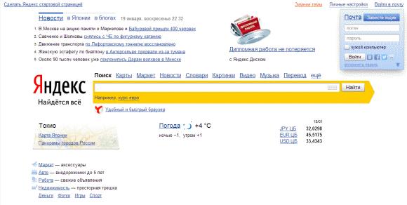 Yandex(ロシアの検索エンジン)