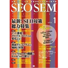 SEO SEM テクニック vol 1 翔泳社