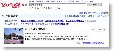 Yahoo!、ダイレクト検索「施設情報」で検索したところ
