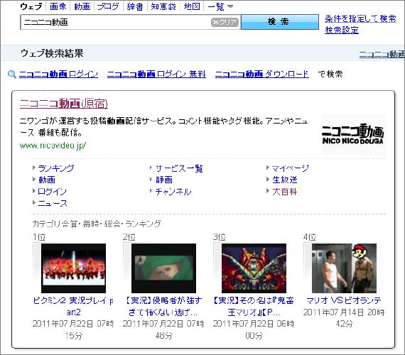 Yahoo!にて「ニコニコ動画」と検索