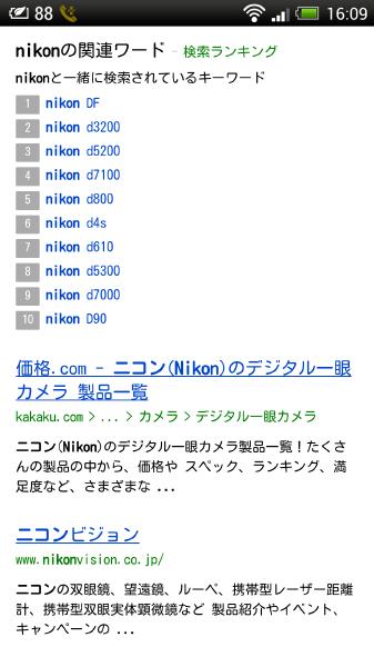 検索結果の画面例。スマートフォンから Yahoo!検索にて「ニコン」と検索した時の画面の一部 2014年3月4日16:00