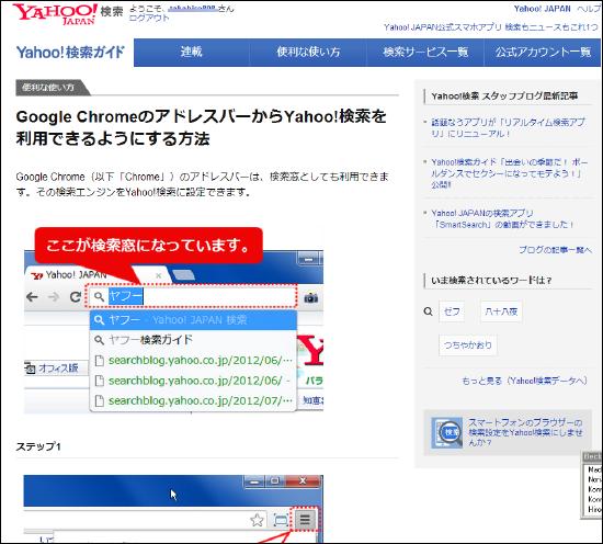 Google ChromeのアドレスバーからYahoo!検索を利用できるようにする方法 2014年5月2日時点