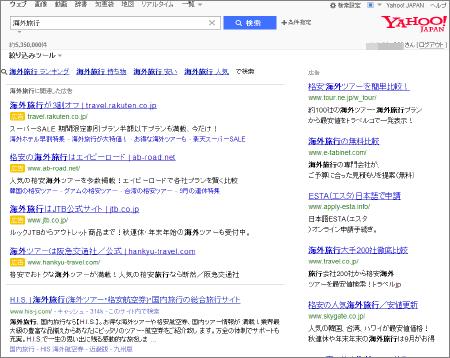 検索連動型広告 スポンサードサーチ 「広告」ラベルのテスト 2014年9月1日確認