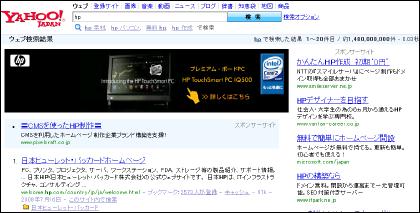 Spot&Search HP 事例