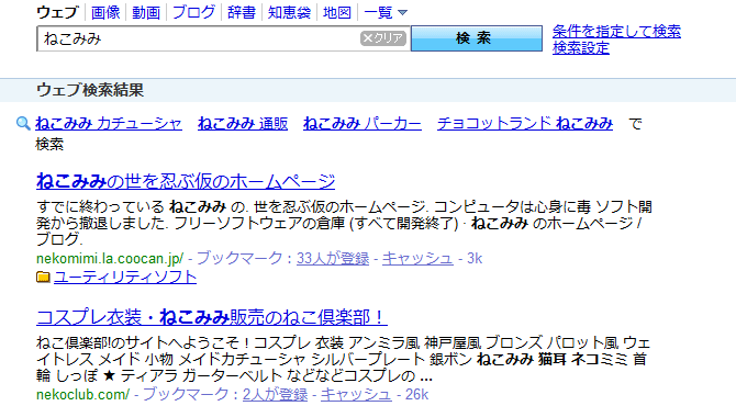 google-on-yahoo-02.png