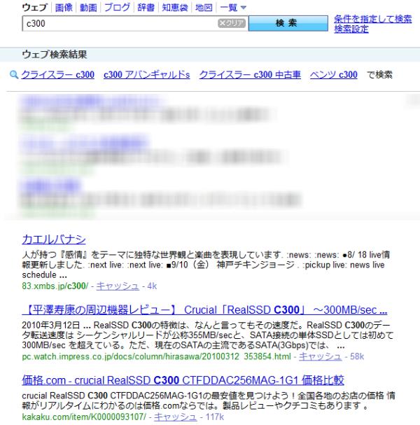 Yahoo!検索で「c300」と検索、Googleの検索結果