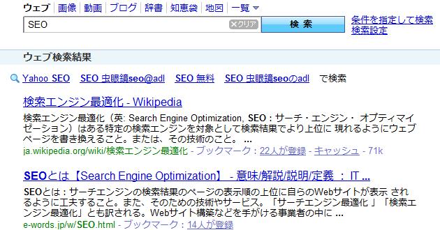 Yahoo! JAPAN 検索結果 (Google)