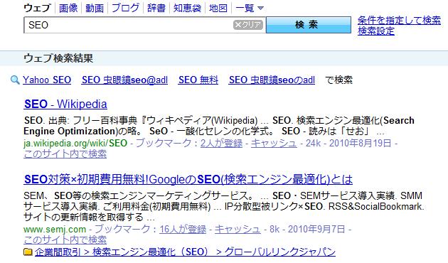 Yahoo! JAPAN 検索結果 (YST)