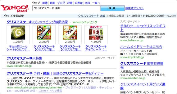 Yahoo!ブレンド検索 (ウェブxショッピング)