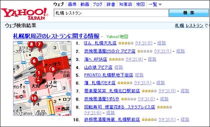 Yahoo!検索で「札幌 レストラン」と検索した画面. 地図やクチコミ、経路の情報が表示される