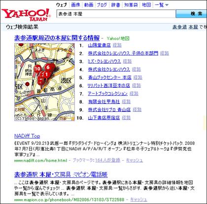 Yahoo!検索にて「表参道 本屋」と検索したときの結果。表参道近辺の本屋や出版社を紹介している。飲食店の場合と異なり、クチコミや評価情報は表示されない