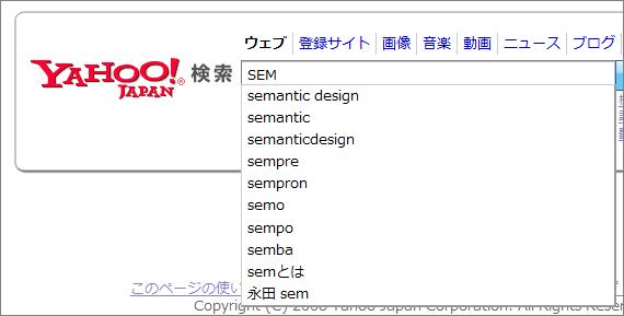Yahoo!JAPAN キーワード入力補助機能