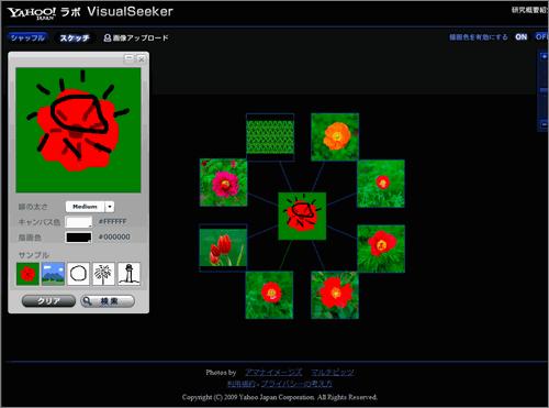 VisualSeeker スケッチ検索
