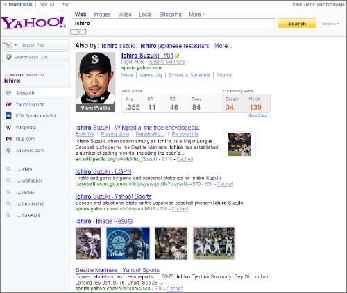 ヤフーの新しい検索インターフェース