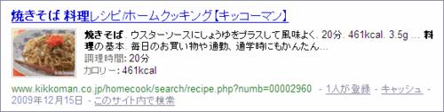 焼きそば 料理 で検索した時の例。サイトはキッコーマン