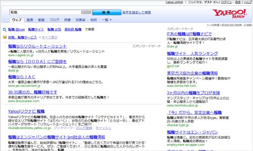 ヤフーの新しい検索結果画面。2009年9月15日確認