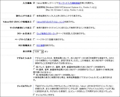 Yahoo!検索の「検索設定」画面。検索設定は、画面右上の「検索設定」のリンクをクリックする。RSSフィードリンクやカテゴリリンクの表示有無の設定ができる。