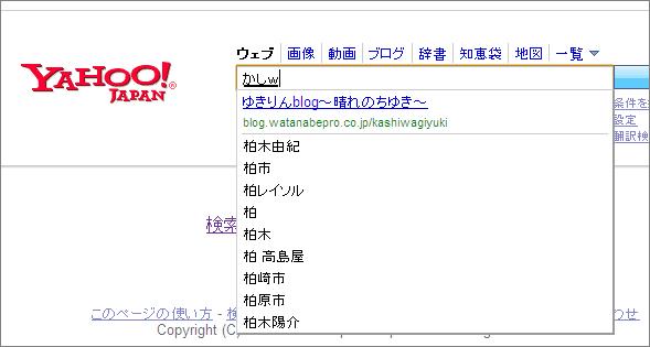 Yahoo! JAPAN 検索サービス、キーワード入力補助のボックス内にサイトの名前とリンクを表示