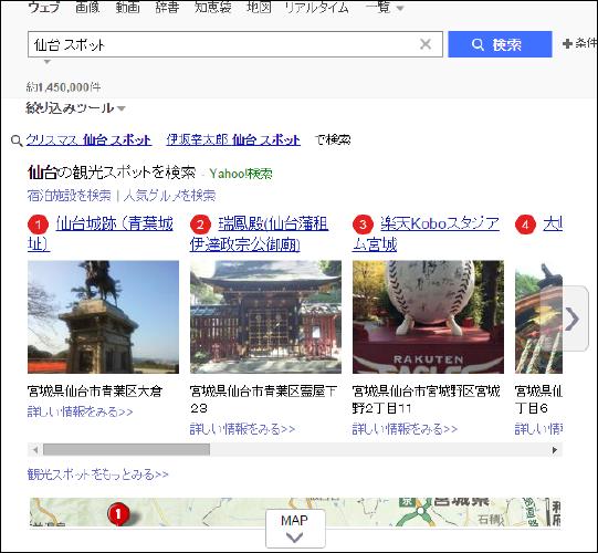 Yahoo!検索結果にカルーセルのユーザインターフェースが登場