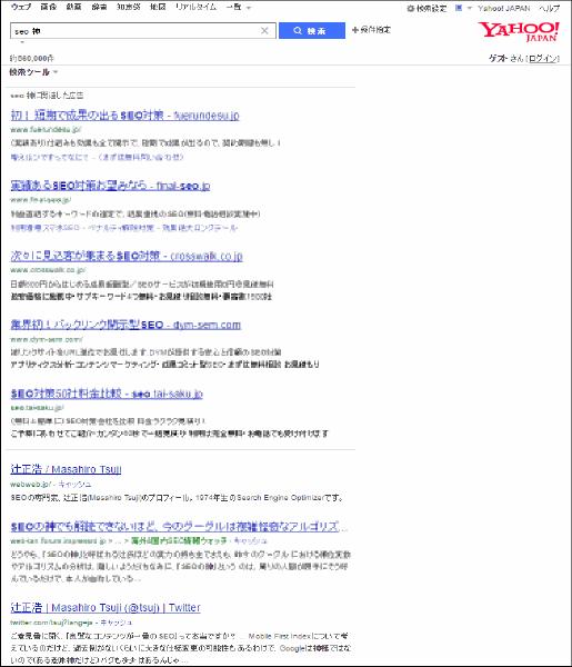 Yahoo!検索 変更後 テキスト広告が消滅