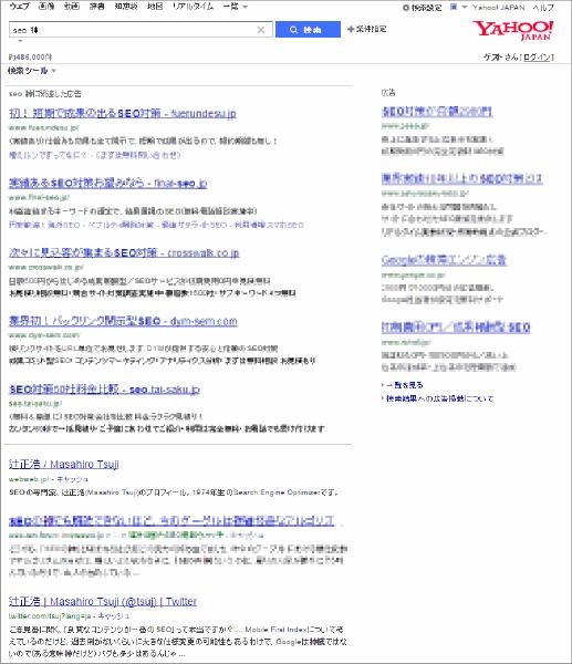Yahoo!検索 変更前 テキスト広告を右側に確認