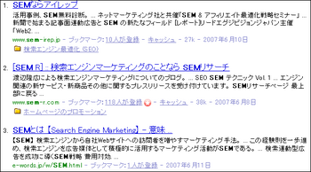 Yahoo!検索とYahoo!ブックマークの連携が公式に発表された。検索結果の各ページ(URL)に登録人数が表示されている。画面は「sem」で検索した例