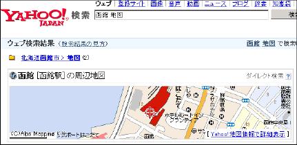Yahoo!検索で地図を表示。この画面は「函館 地図」と検索したところ