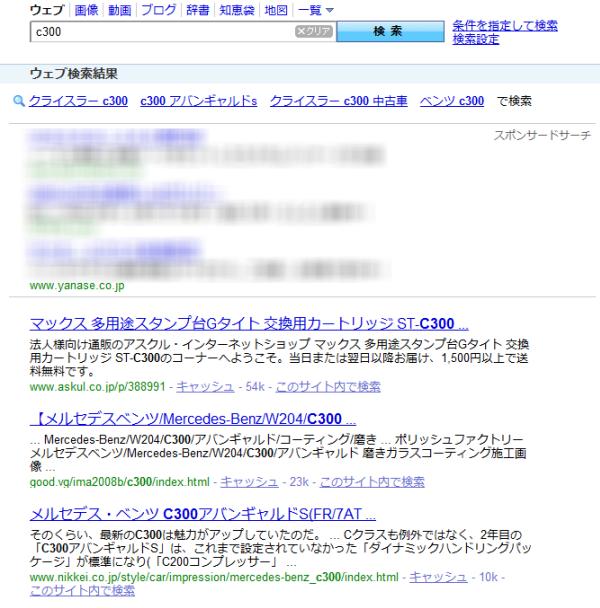 Yahoo!検索で「c300」と検索、YSTの検索結果