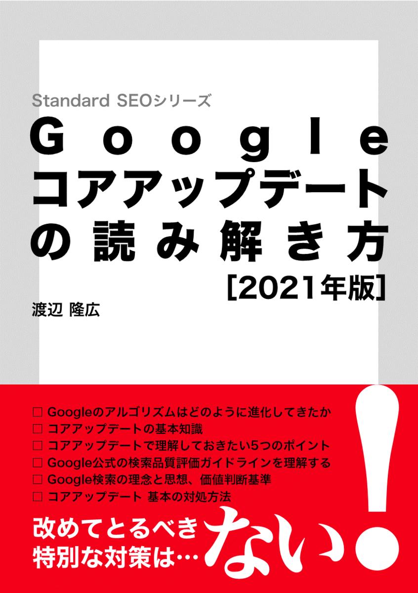 f:id:takahwata:20210304145520p:plain