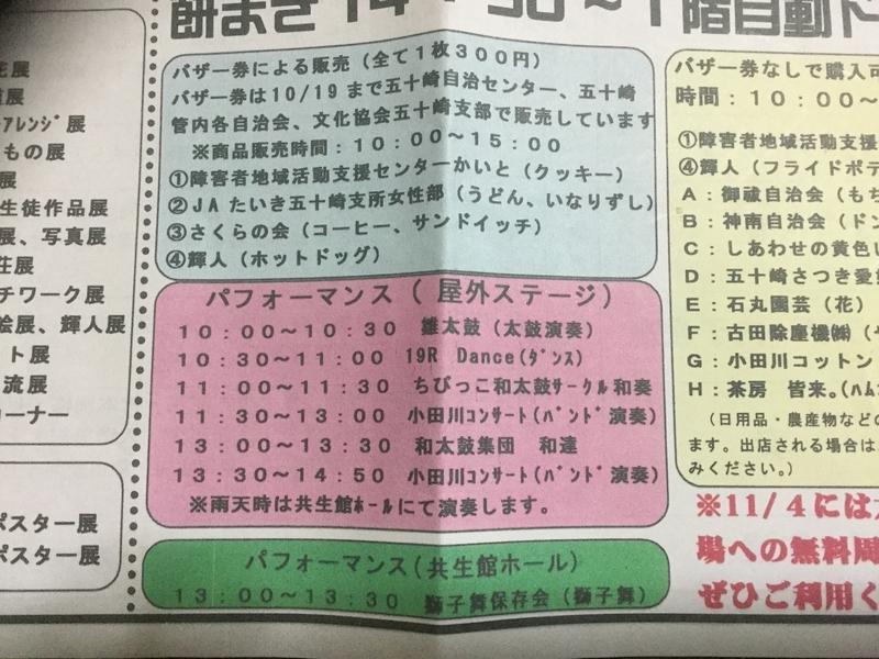 f:id:takaiku:20181013165454j:image:w640